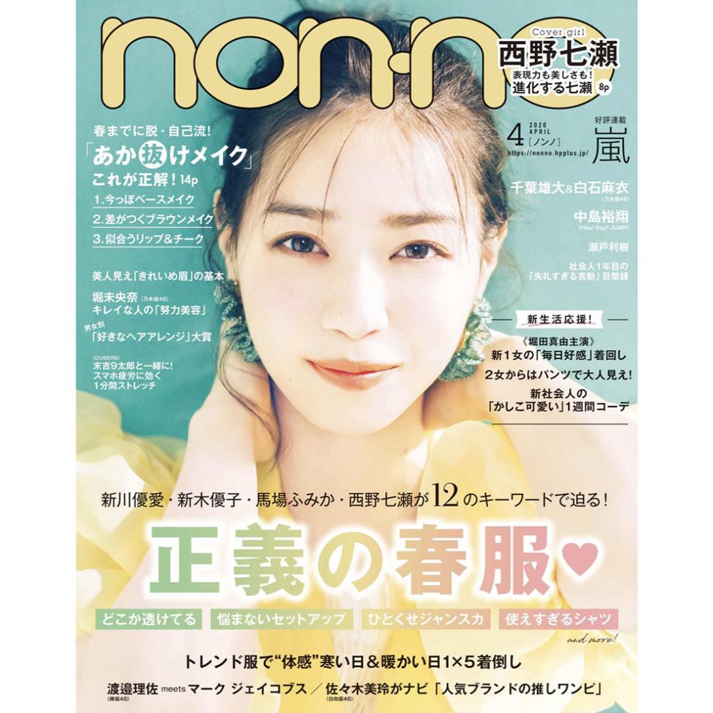 2020non-no4月号表紙