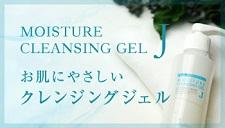 ダブル洗顔不要。肌バリアを守るモイスチャークレンジングジェルJ