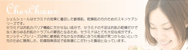 乾燥肌・敏感肌のスキンケア【シェルシュール】